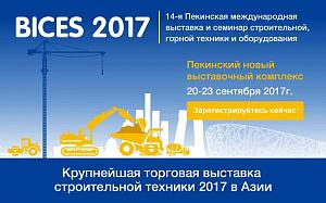 BICES 2017 - 14-я международная выставка и семинар строительных машин и оборудования