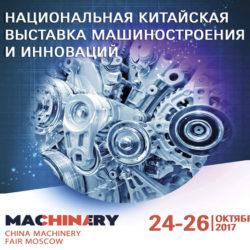 С 24 по 26 октября пройдёт выставка China Machinery Fair 2017