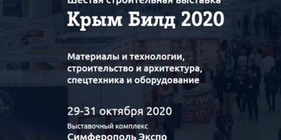 Выставка Крым Билд 2020