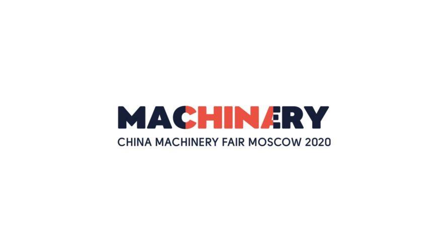 В конце октября в Москве состоится выставка China Machinery Fair 2020