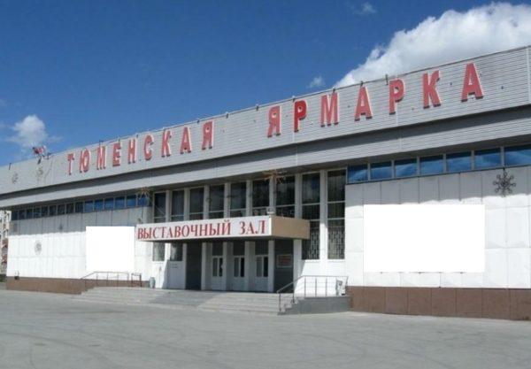здание выставочного зала тюменской ярмарки